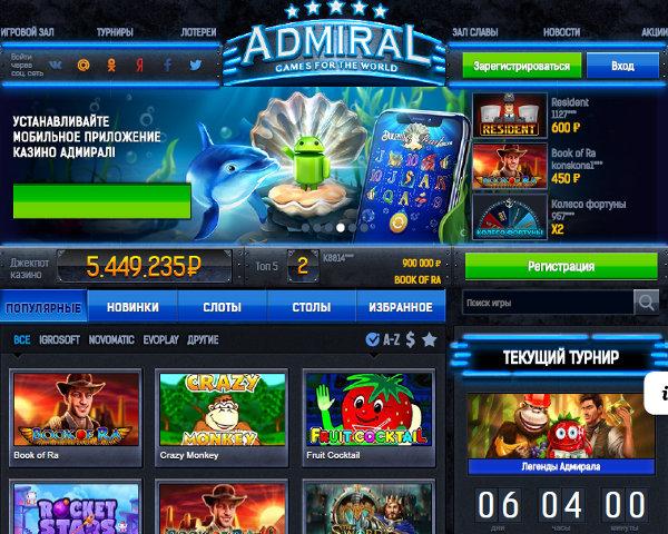 Admiral X - обзор онлайн казино, бездепозитный бонус,