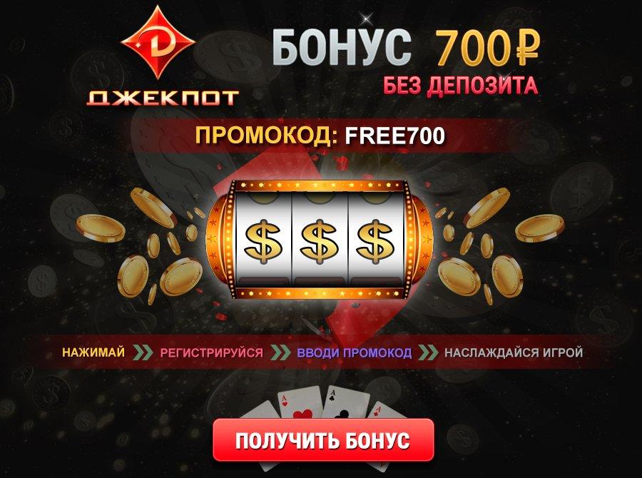Игровые автоматы бонус за регистрацию 5000 рублей без.