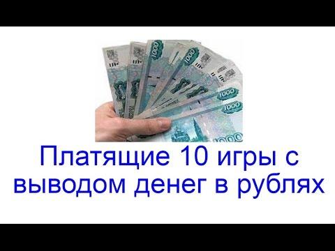 Проверенные онлайн казино с выводом денег для игры на рубли